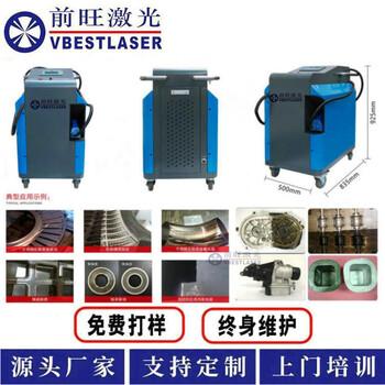 200W激光清洗机除漆除锈设备打破国外技术垄断欢迎代理合作