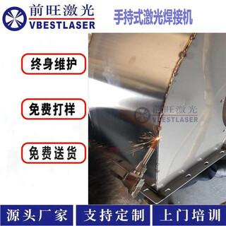 四川成都自动送丝激光焊接机_湖北武汉1500W激光焊机厂家直供图片1