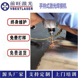 四川成都自动送丝激光焊接机_湖北武汉1500W激光焊机厂家直供图片2