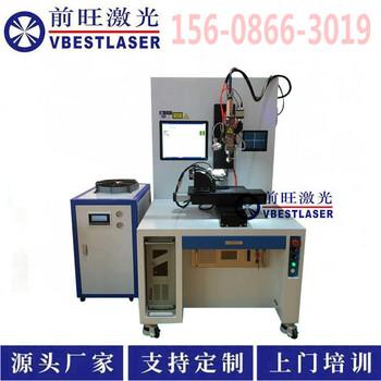 1500W激光焊自动送丝视频_激光自动送丝焊接系统