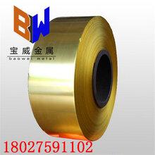 洛銅黃銅箔超硬黃銅帶軟料黃銅帶青銅帶青銅皮