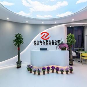 深圳市众盈商务服务CC国际自动充值平台_cc彩球网会员登录网址国际_cc国际彩球