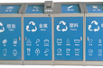 聯運知慧研發生產銷售智能垃圾分類回收箱