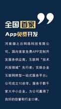 专业开发APP软件