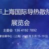2020上海国际导热散热材料展览会