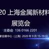 2020上海金屬新材料展覽會