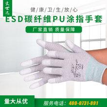 ESD碳纤维防静电手套PU涂指防静电手套长沙劳保用品批发劳保手套图片