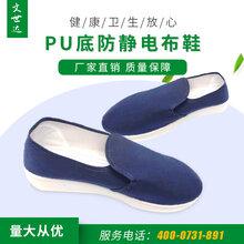 PU底防靜電布鞋低幫藍色防滑防塵帆布車間勞保鞋勞保用品批發勞保鞋圖片