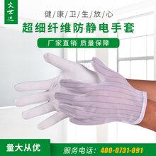 超细纤维布防静电手套无尘布作业手套长沙劳保用品批发图片