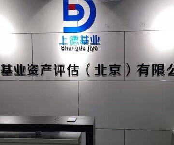 上德基業資產評估(北京)有限公司