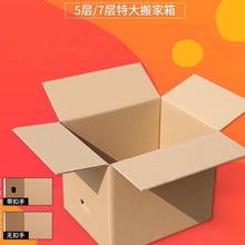 東莞黃江快遞紙箱廠家批發現貨供應圖片