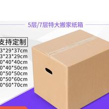東莞長安淘寶紙箱現貨供應電商紙箱圖片