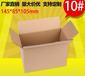 東莞鳳崗物流快遞箱廠家批發現貨供應