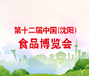 第十二屆中國(沈陽)食品博覽會邀請函