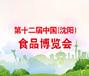 第十二屆中國(沈陽)食品博覽會