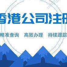 如果您想成立一家香港公司,您需要了解这些问题?