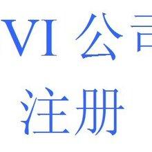 注册BVI公司会有什么好处优势呢?