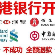 香港公司银行开户难有什么解决方法么?