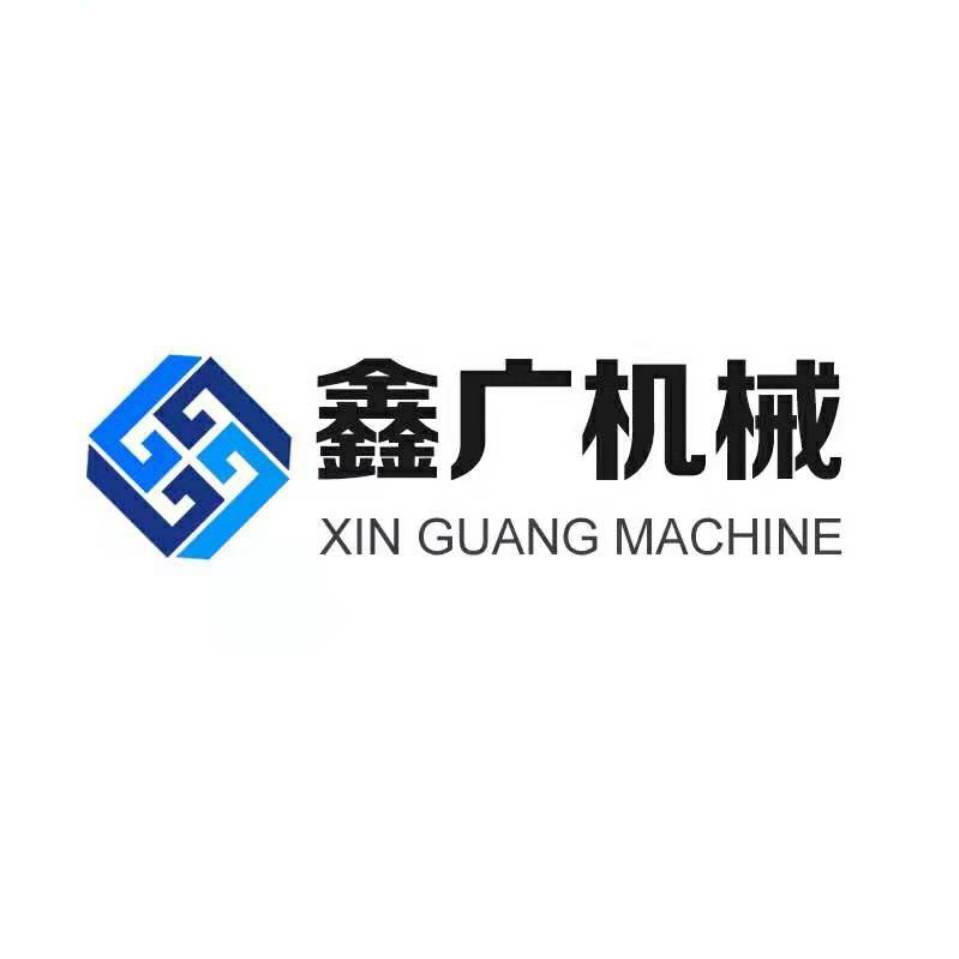 郑州鑫广机械有限公司