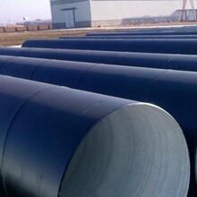 威海内外环氧粉末防腐钢管厂家价格质量保证图片