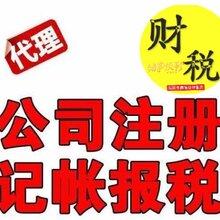海阳鑫德工商代理注册公司、企业变更、税务登记。一般纳税人申请,包您满意