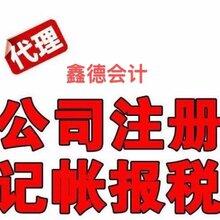 海阳鑫德专业为中小企业做好会计管家服务代理记账、一般纳税人申请、纳税申报