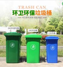 新乡户外垃圾桶大号分类环卫商用小区有盖240l挂车大塑料带盖箱