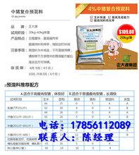 饲料添加剂厂家免费提供技术支持