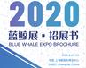 2020中國軟包裝機械展覽會