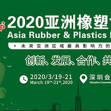 2020深圳国际橡胶工业展览会