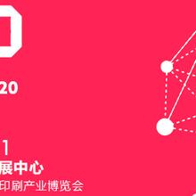 2020深圳国际包装印刷展