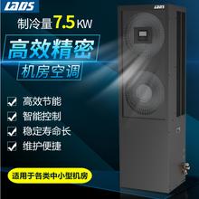 深圳雷迪司精密空調機房恒溫恒濕空調價格圖片