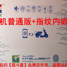 深圳市帝昕科技有限公司-联斗星-电动车摩托车踏板车防盗报警器