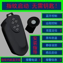 電動車防盜器-電動車指紋啟動-聯斗星-電動車改裝首選升級神器圖片
