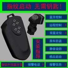 電動車指紋解鎖-電動車指紋啟動-隔壁老王電動車升級推薦神器!圖片