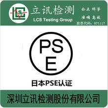 节能灯出口到日本做PSE认证需要多少钱?大概需要多少时间?图片