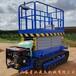 履带式升降平台履带式升降机厂家供应现货