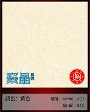 高安陶瓷高安陶瓷廠,高安瓷磚品牌圖片