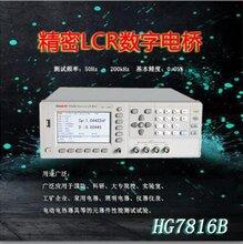 南京高频LCR数字电桥厂家品质保证LCR电桥