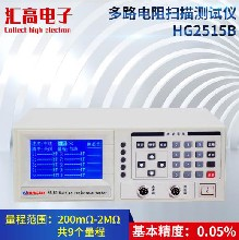 汇高电子多路电阻测试仪