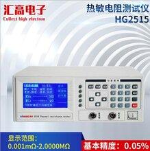 嘉兴专业生产热敏电阻测试仪哪家比较好质量保证电阻测试仪