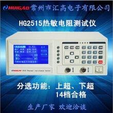 汇高电子热敏电阻测试仪