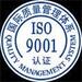 無錫認證機構/無錫ISO9000iso9001體系認證