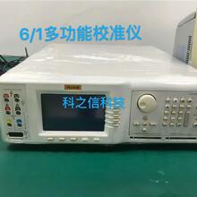 回收測量儀器Fluke9100校準儀5520圖片