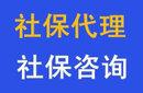 南京社保公積金代繳補繳咨詢辦理圖片