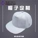 定制創意款戶外透氣鴨舌帽反光印花平沿帽歐美白色嘻哈帽