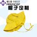 帽仕嘉新款兒童日式小黃帽圓頂漁夫帽大檐遮陽兒童帽