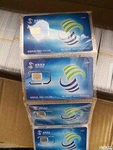 零月租注冊卡,QQ微信綁定卡圖片
