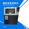 電線介電強度試驗儀BDJC-50KV絕緣材料檢測絕緣油擊穿強度測試儀