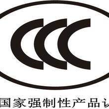 电子产品CCC认证标准介绍